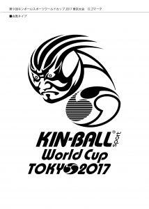 kin-ball-2017-logomark-B&W-01