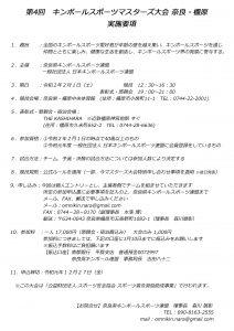 masters2020_youkou(1)